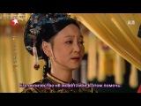 Легенда о Чжэнь Хуань / Hou Gong Zhen Huan Zhuan серия 50/76